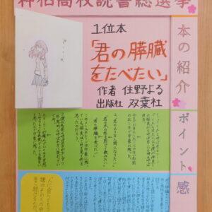12.神栖高等学校