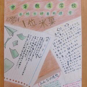9.智学館中等教育学校