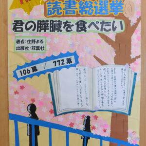 4.鉾田第二高等学校